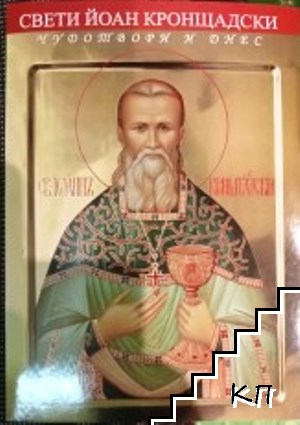Свети Йоан Кронщадски чудотвори и днес