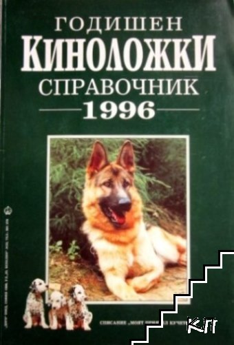 Годишен киноложки справочник 1996