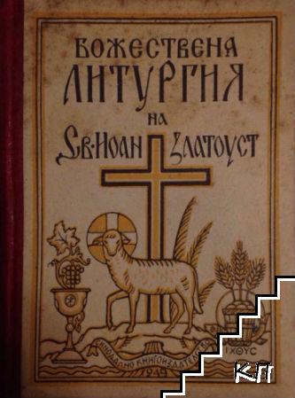 Божествена литургия на Св. Иоан Златоуст