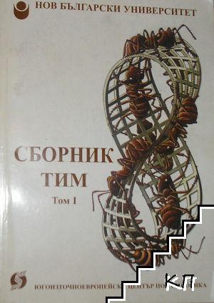 Сборник ТИМ: Трибуна на интердисциплинарното мислене. Том 1