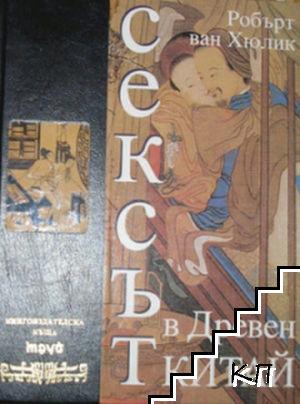 Сексът в Древен Китай