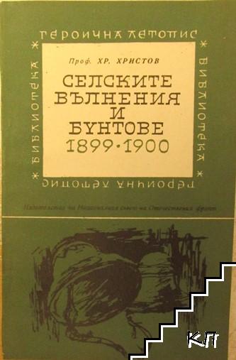 Селските вълнения и бунтове 1899-1900