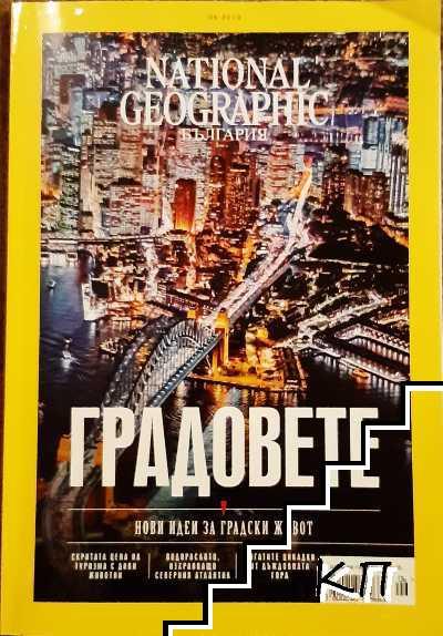 National Geographic - България. Бр. 6 / 2019