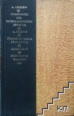 Старобългарска граматика