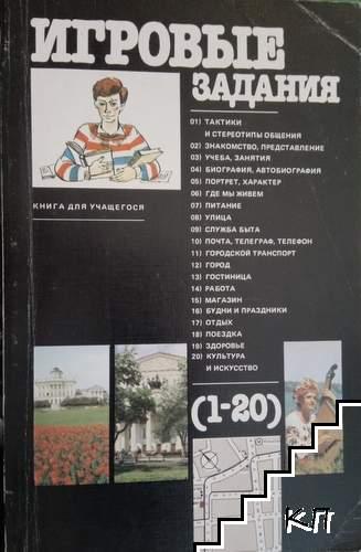 Игровые задания на уроках русского языка