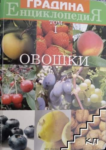 """Енциклопедия """"Градина"""". Том 1: Овошки"""