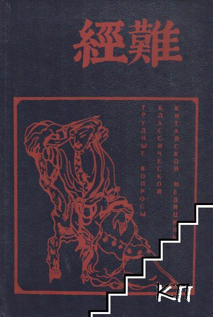 Трудны вопросы классической китайской медицины