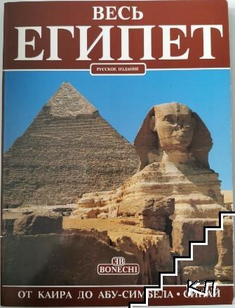 Весь Египет