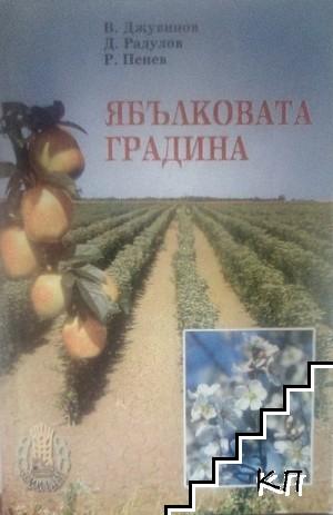 Ябълковата градина - въпроси и отговори