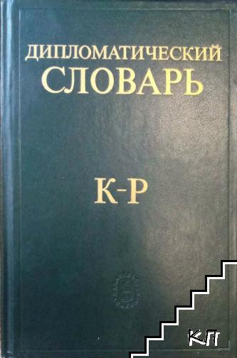 Дипломатический словарь. Том 2