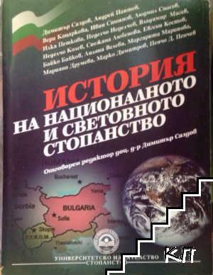 История на националното и световното стопанство
