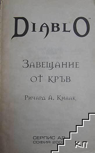 Diablo. Книга 1: Завещание от кръв