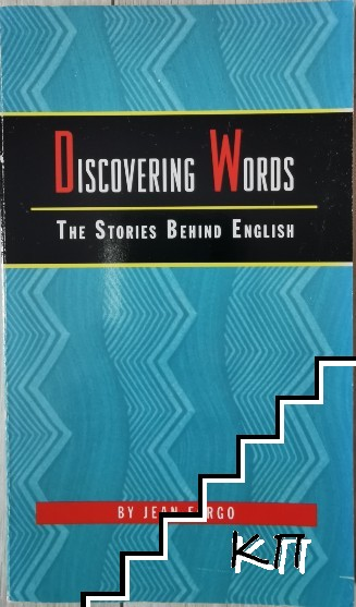 Discovery Words The stories behind English