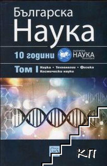 Българска наука. Том 1