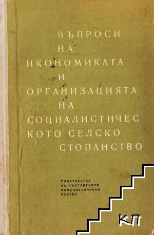 Въпроси на икономиката и организацията на социалистическото селско стопанство