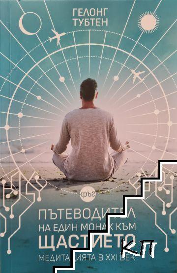 Пътеводител на един монах към щастието. Медитацията в XXI век