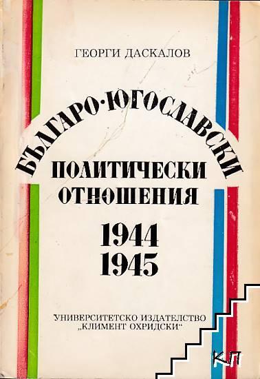 Българо-югославски политически отношения 1944-1945