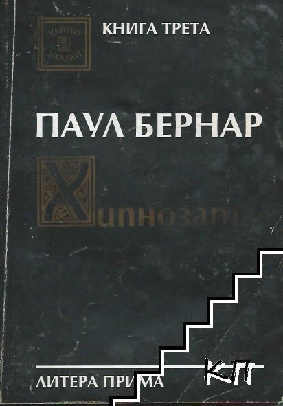 Хипнозата. Книга 3