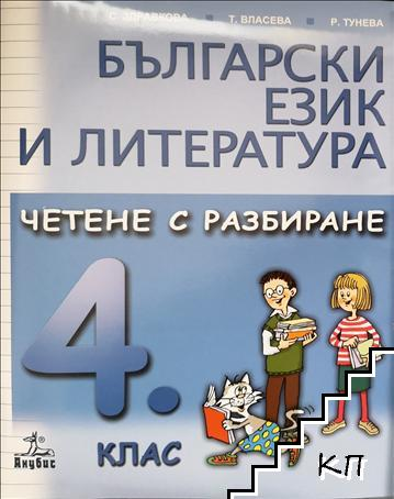 Български език и литература четене с разбиране за 4. клас