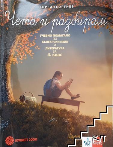 Чета и разбирам. Учебно помагало по български език и литература за 4. клас