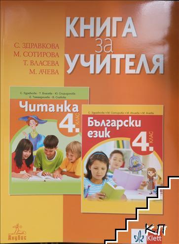 Книга за учителя по български език и литература за 4. клас