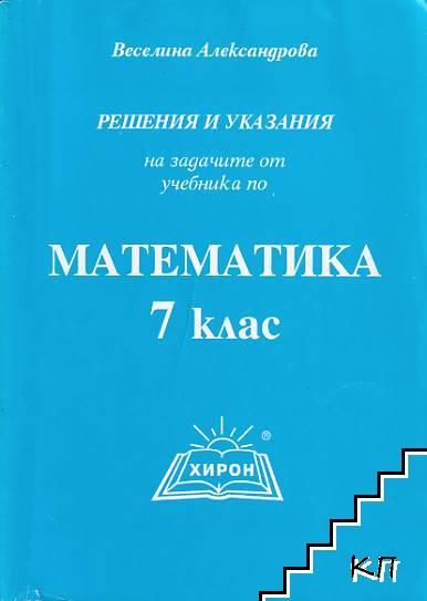 Решения и указания на задачите от учебника по математика 7. клас