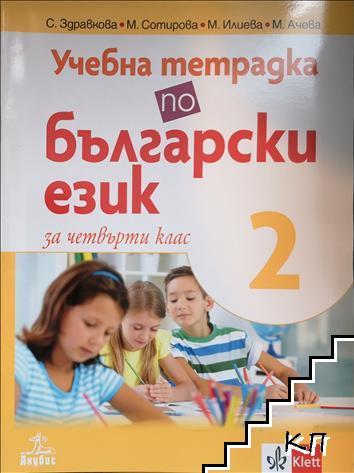 Учебна тетрадка № 2 по български език за 4. клас