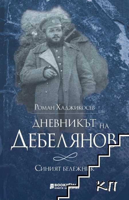 Дневникът на Дебелянов