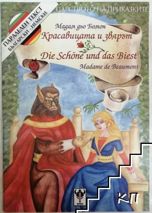 Красавицата и Звярът / Die Schöne und das Biest