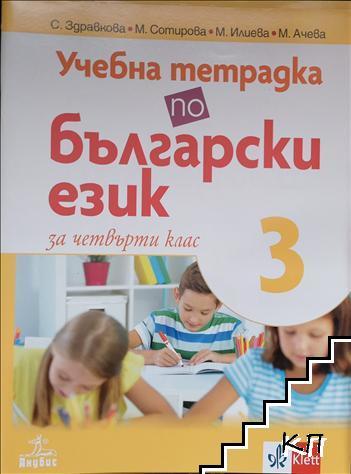 Учебна тетрадка № 3 по български език за 4. клас