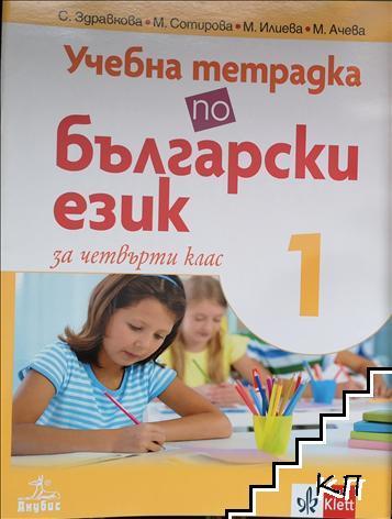 Учебна тетрадка № 1 по български език за 4. клас