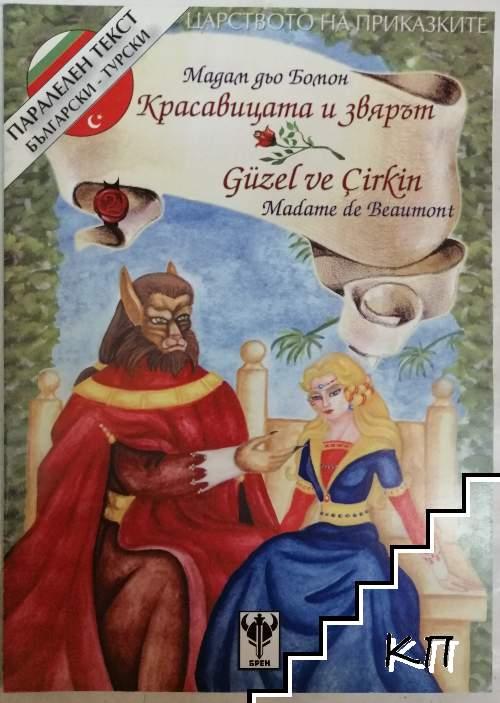Красавицата и Звярът/ Güzel ve Çirkin