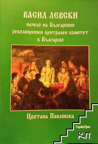 Васил Левски начело на Българския революционен централен комитет в Българско