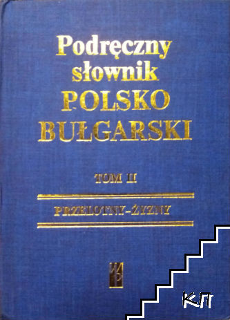 Наръчен полско-български речник. Том 2 / Podreczny slownik Polsko-Bulgarski. Tom 2