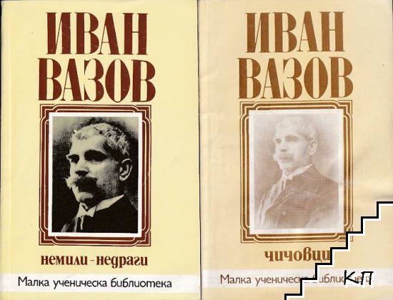 Чичовци / Немили-недраги / Разкази / Пътеписи