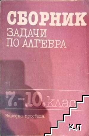 Сборник от задачи по алгебра за 7.-10. клас