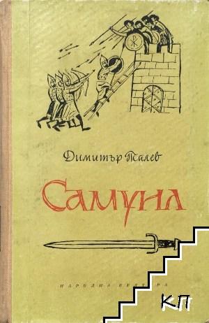 Самуил. Книга 2: Пепеляшка и царският син