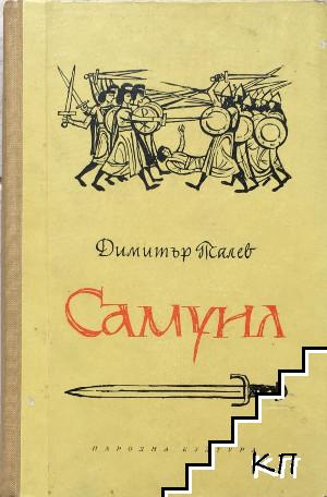 Самуил. Книга 3: Погибел