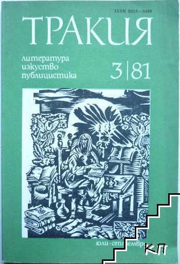 Тракия. Бр. 3 / 1976