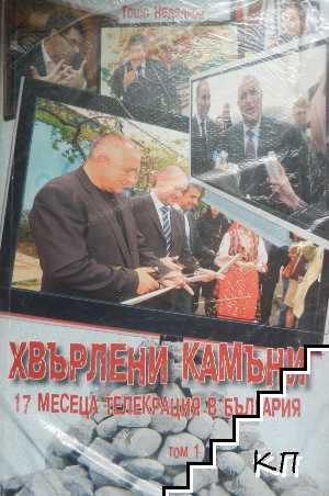 Хвърлени камъни. Том 1: 17 месеца телекрация в България