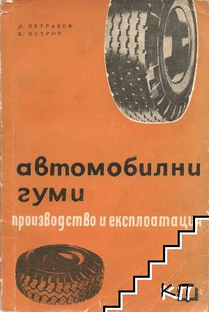 Автомобилни гуми - производство и експлоатация