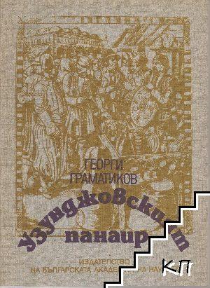 Узунджовският панаир