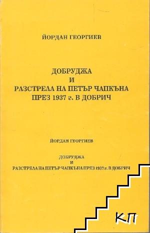 Добруджа и разстрела на Петър Чапкъна през 1937 г. в Добрич