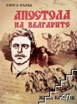 Апостола на българите