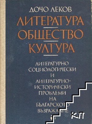 Литература, общество, култура