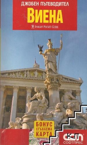Джобен пътеводител: Виена
