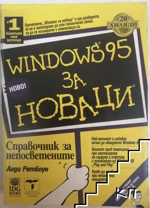 Windows 95 за новаци. Справочник за непосветените
