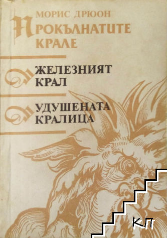 Прокълнатите крале. Книга 1-2: Железният крал. Удушената кралица