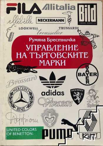 Управление на търговските марки
