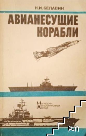 Авианесущие корабли